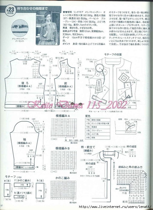 Keito Dama 115_2002 074 (508x700, 277Kb)