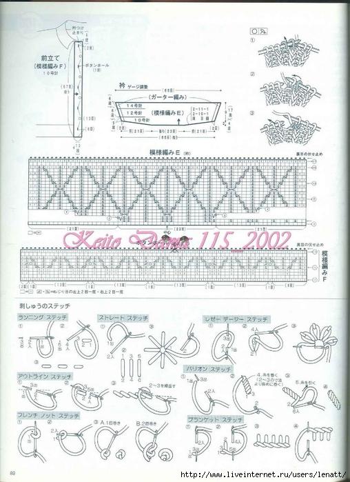 Keito Dama 115_2002 076 (508x700, 269Kb)