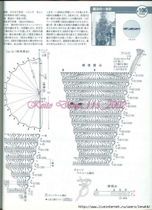 Keito Dama 115_2002 077 (508x700, 286Kb)