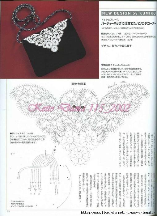 Keito Dama 115_2002 088 (508x700, 262Kb)