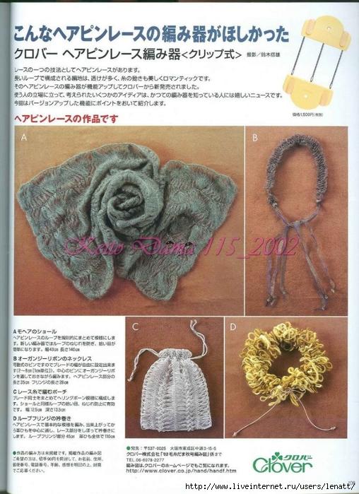 Keito Dama 115_2002 093 (508x700, 306Kb)