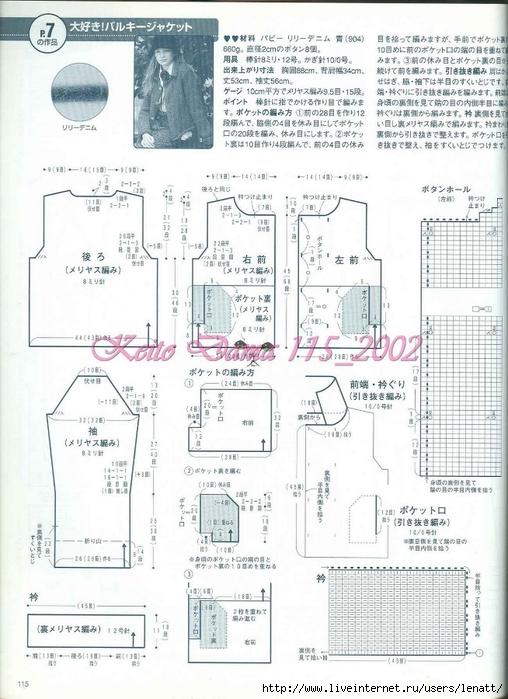 Keito Dama 115_2002 095 (508x700, 267Kb)