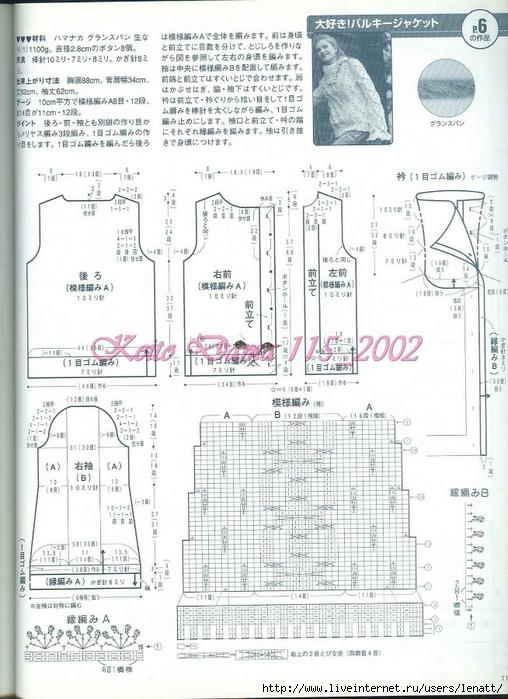 Keito Dama 115_2002 096 (508x700, 273Kb)