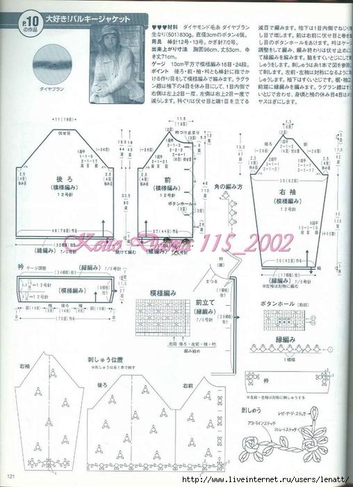 Keito Dama 115_2002 101 (508x700, 255Kb)