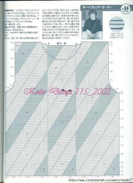 Keito Dama 115_2002 104 (508x700, 297Kb)