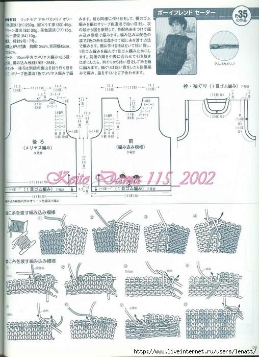 Keito Dama 115_2002 106 (508x700, 290Kb)