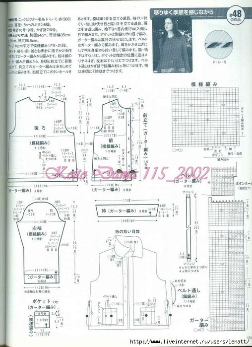 Keito Dama 115_2002 110 (508x700, 270Kb)