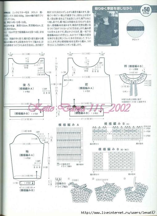 Keito Dama 115_2002 112 (508x700, 238Kb)