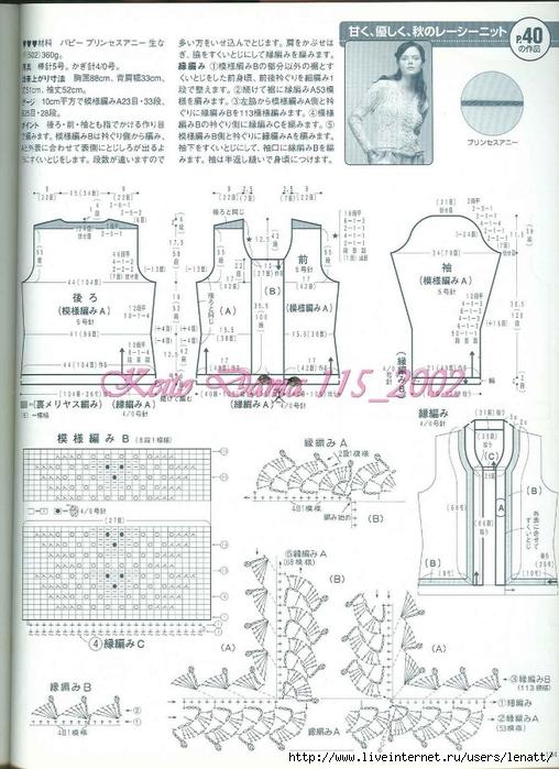 Keito Dama 115_2002 114 (508x700, 274Kb)