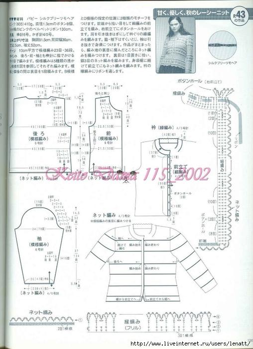 Keito Dama 115_2002 116 (508x700, 244Kb)