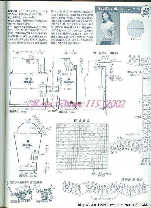 Keito Dama 115_2002 118 (508x700, 268Kb)