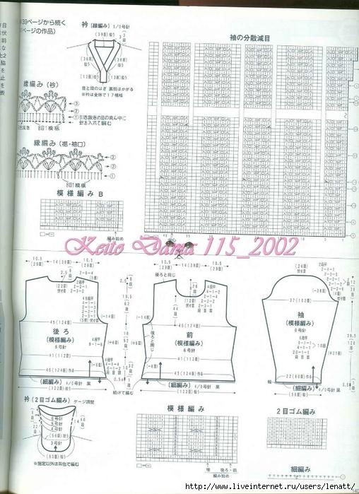 Keito Dama 115_2002 120 (508x700, 267Kb)