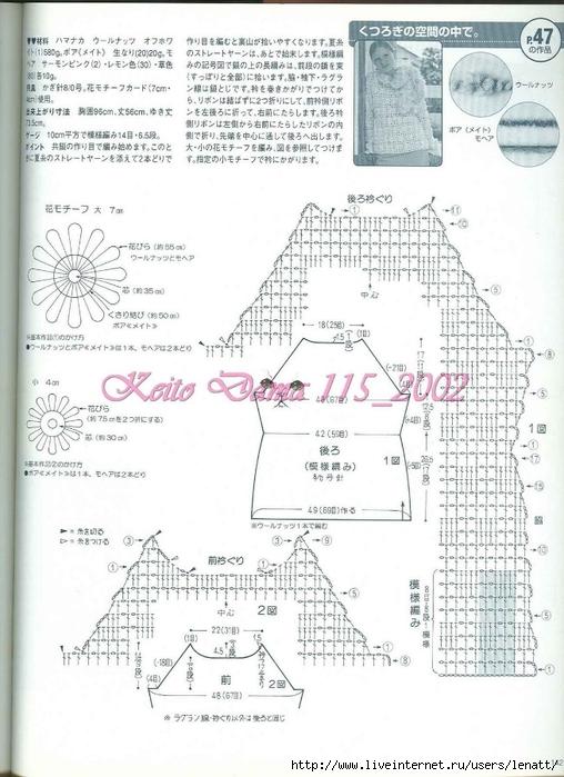 Keito Dama 115_2002 122 (508x700, 247Kb)