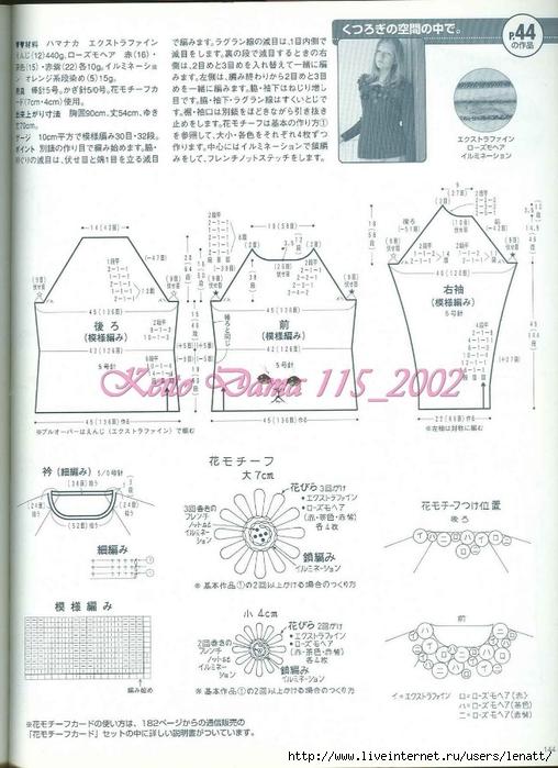 Keito Dama 115_2002 124 (508x700, 238Kb)