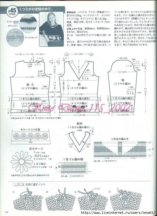 Keito Dama 115_2002 125 (508x700, 271Kb)