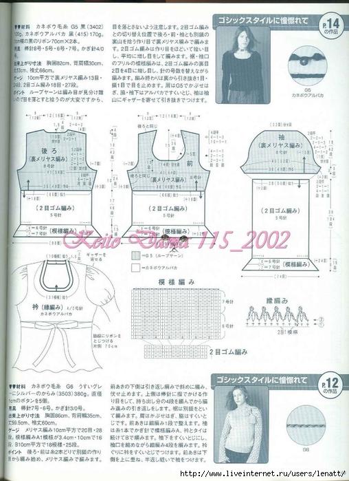 Keito Dama 115_2002 128 (508x700, 281Kb)