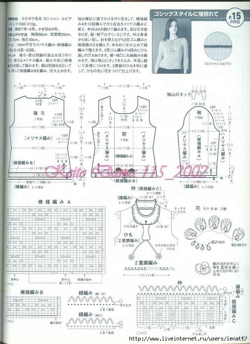 Keito Dama 115_2002 130 (508x700, 276Kb)