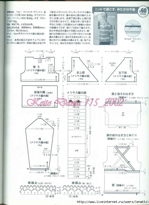 Keito Dama 115_2002 138 (508x700, 245Kb)