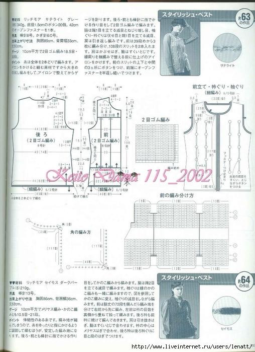 Keito Dama 115_2002 140 (508x700, 271Kb)