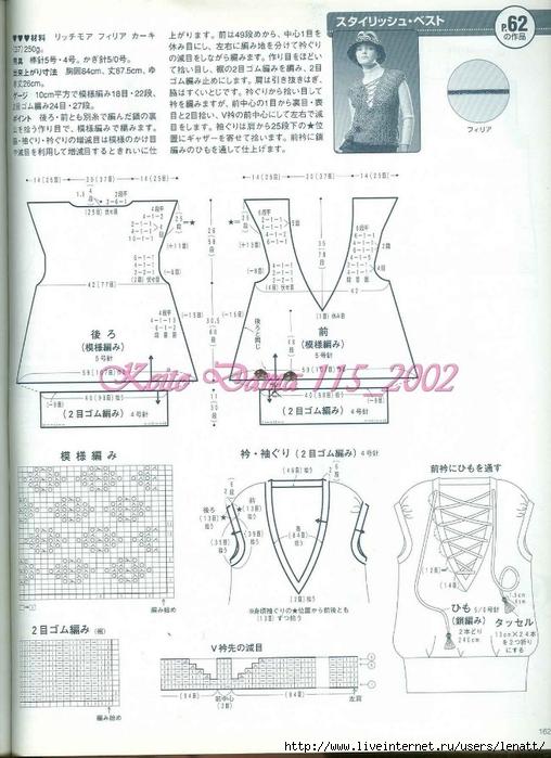 Keito Dama 115_2002 142 (508x700, 248Kb)