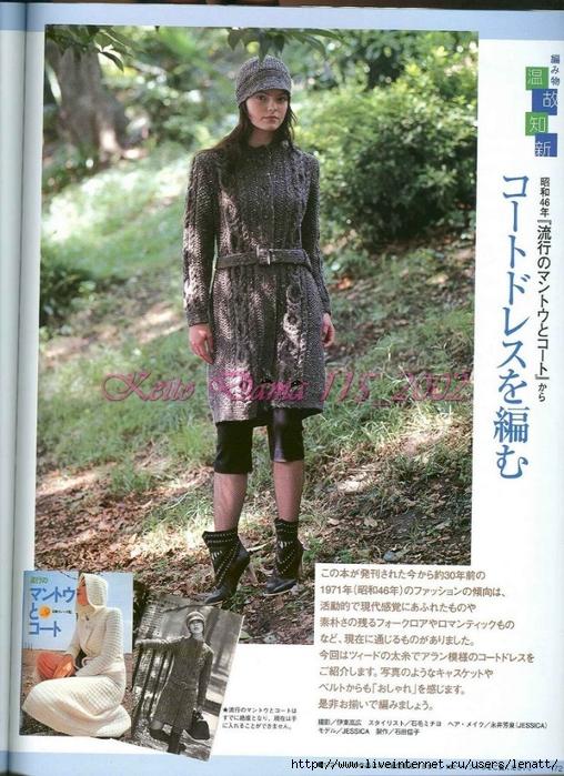 Keito Dama 115_2002 149 (508x700, 338Kb)