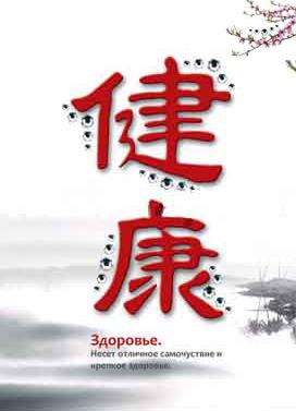Благоприятные китайские иероглифы