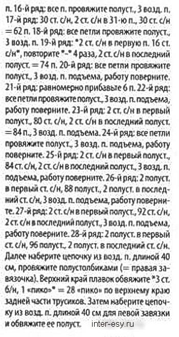 kupalnik-kryuchkom1 (350x656, 134Kb)