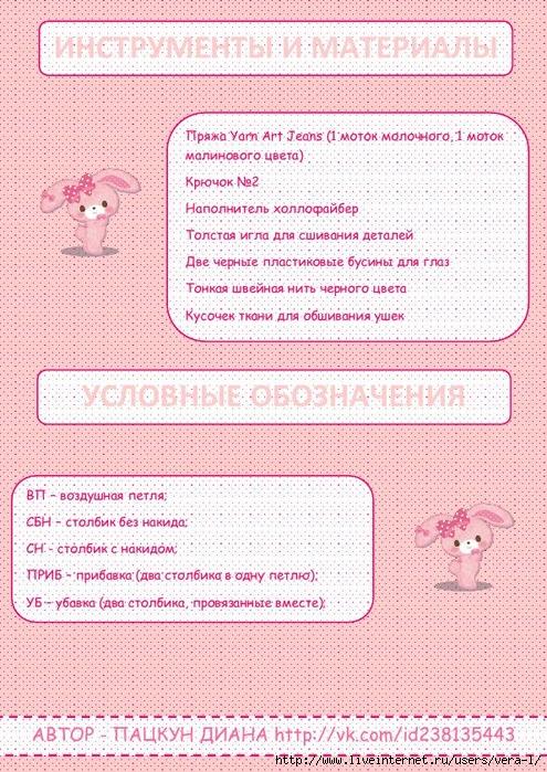 MK_malenkogo_zayki_2 (495x700, 418Kb)