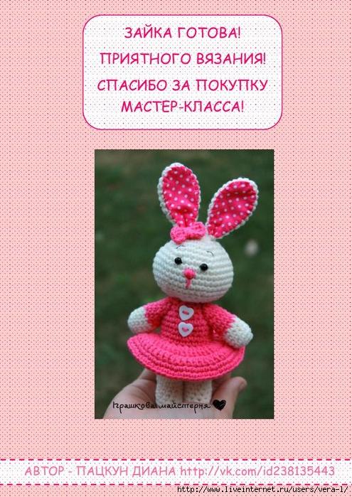 MK_malenkogo_zayki_11 (495x700, 378Kb)