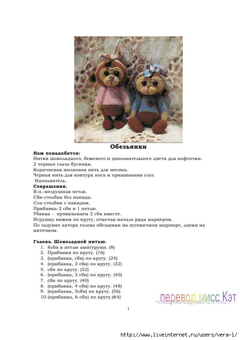 moy_perevod_obezyanok_1 (494x700, 137Kb)