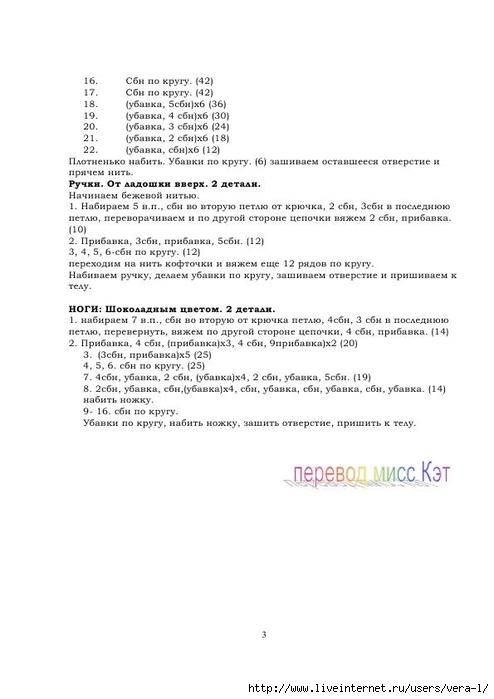 moy_perevod_obezyanok_3 (494x700, 116Kb)