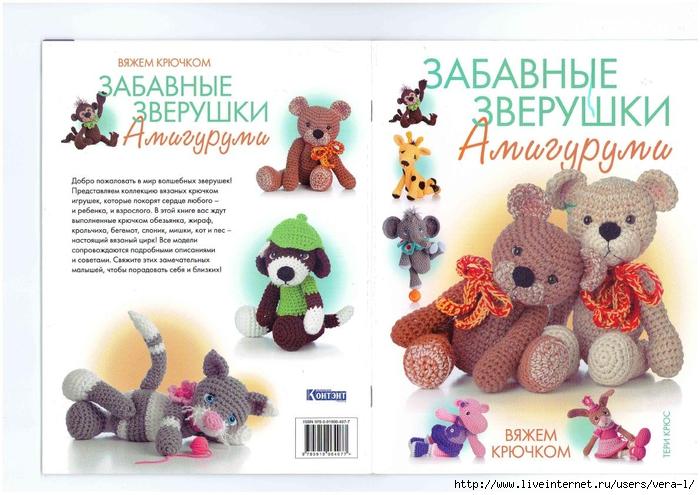 zabavnye_zverushki_amigurumi_1 (700x495, 259Kb)