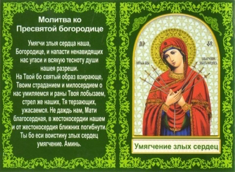 Семистрельная икона Божьей Матери от чего помогает