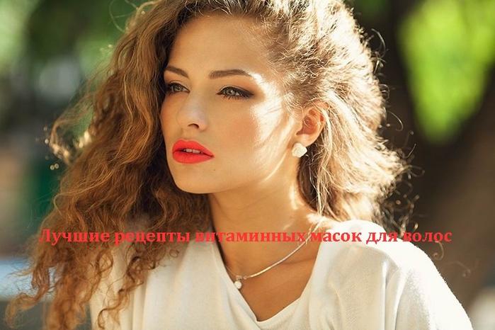 2835299_Lychshie_recepti_vitaminnih_masok_dlya_volos (700x466, 227Kb)