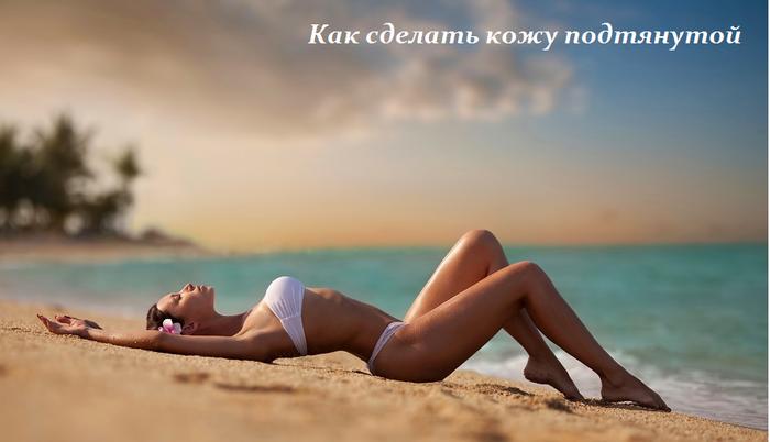 1440672827_Kak_sdelat__kozhu_podtyanutoy (700x402, 283Kb)