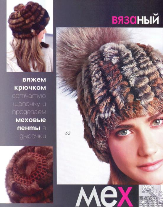 Вязание крючком шапочек журнал