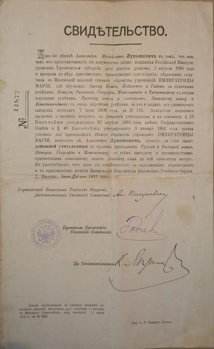 124647762_Svidetelstvo_domashney_uchitelnicuy_1913_god (430x699, 68Kb)