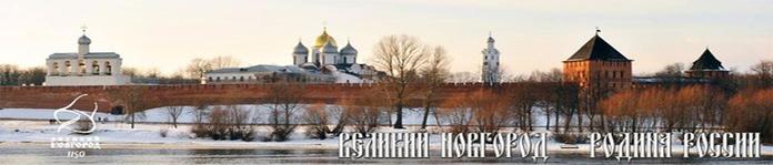 5053532_Novgorod (700x149, 69Kb)