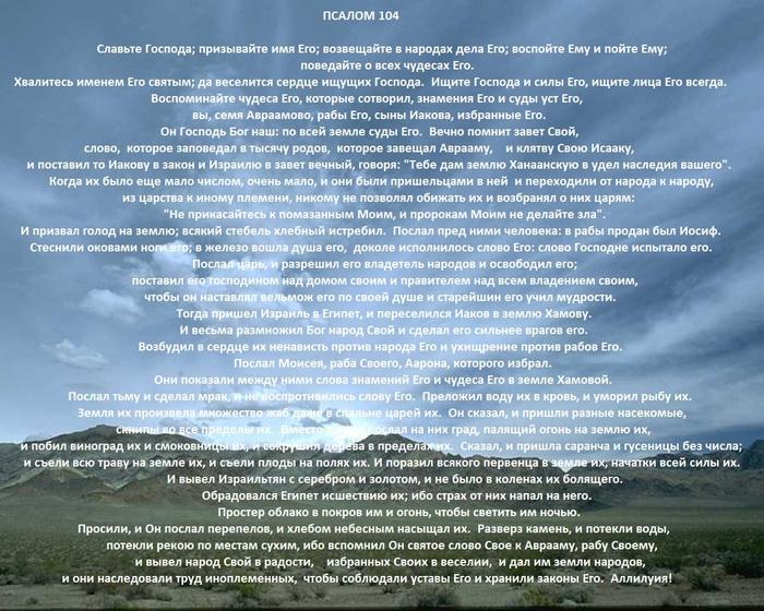 Psalm 104.3.4567890 (700x560, 185Kb)