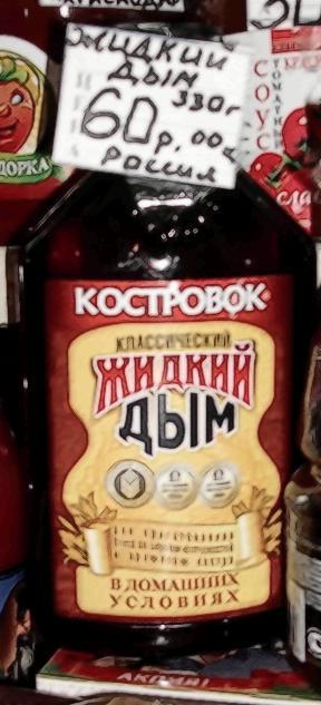 жидкий дым/3881693_jidkii_dim03 (288x633, 36Kb)