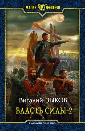 Зыков Виталий_Власть силы - 2 (300x462, 42Kb)