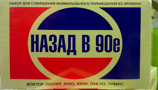 ����� � 90-�/683232_nazad_v_buduschee (650x373, 112Kb)