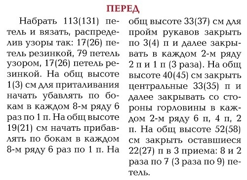 zhenskij_pulover_s_korotkim_rukavom6 (500x365, 156Kb)