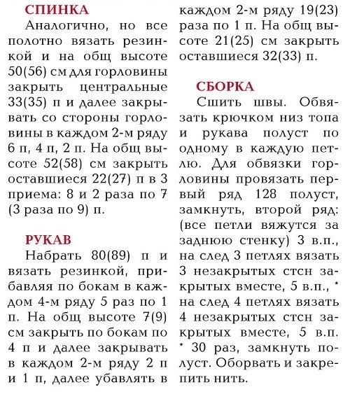 zhenskij_pulover_s_korotkim_rukavom8 (500x563, 239Kb)