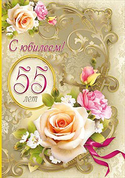 Как оформить поздравления к юбилею 55 лет