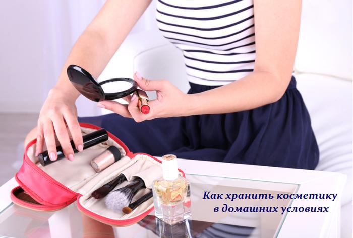 1441094649_Kak_hranit__kosmetiku_v_domashnih_usloviyah (700x473, 425Kb)