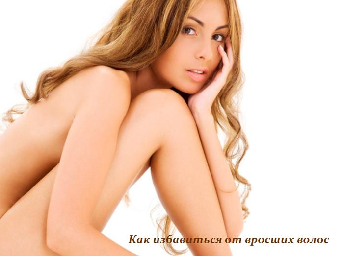 1441099573_Kak_izbavit_sya_ot_vrosshih_volos1 (699x523, 303Kb)