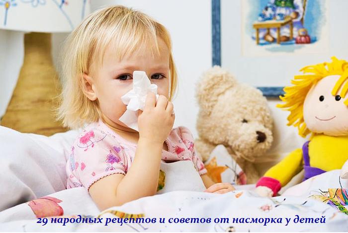 1441112262_29_narodnuyh_receptov_i_sovetov_ot_nasmorka_u_detey (700x470, 421Kb)