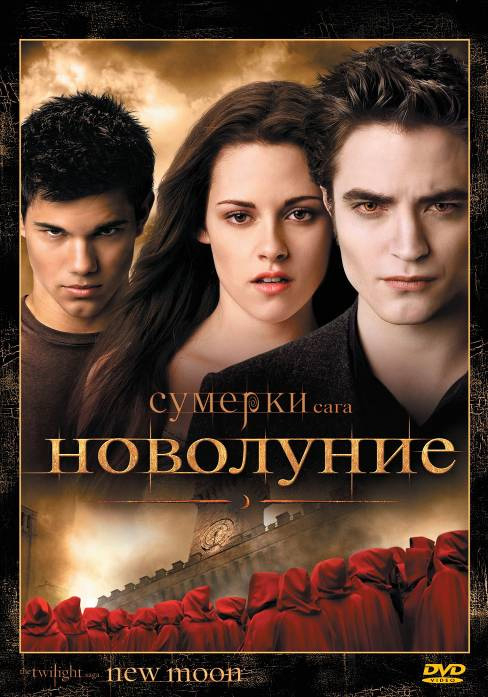 kinopoisk.ru-The-Twilight-Saga_3A-New-Moon-1300104 (488x697, 280Kb)