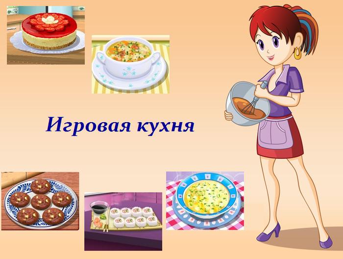 1441132222_Igrovaya_kuhnya (700x528, 310Kb)